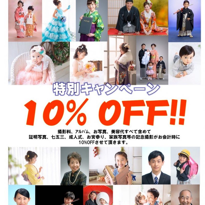 【6月30日まで】10%オフ特別キャンペーン実施中
