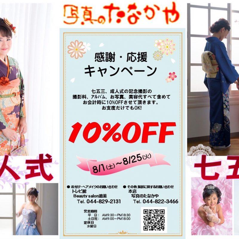 七五三・成人式10%オフ 8/1~8/25まで!!
