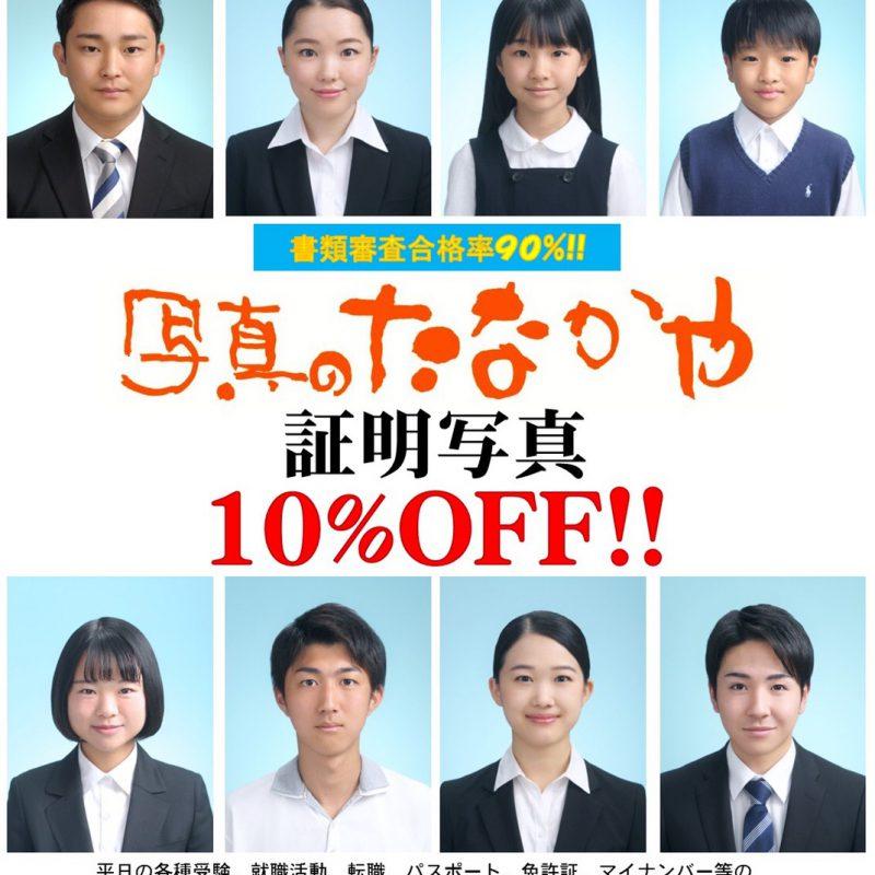 【平日限定】証明写真10%オフキャンペーン